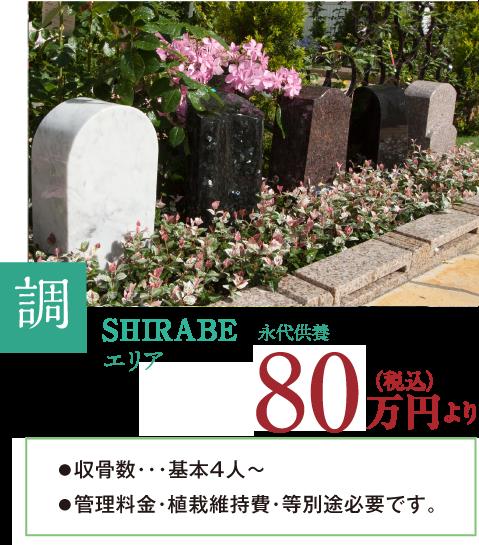 花園にぽつぽつと咲く花のような洋風デザインのお墓です。