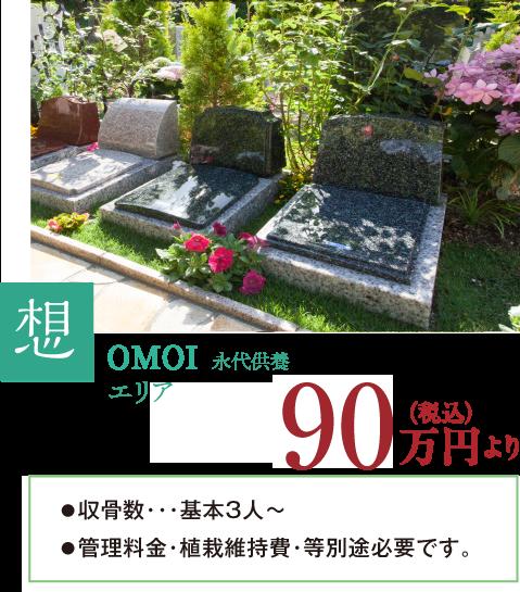 立っている墓石にお名前を、水平な墓石に好きなイラストを。コンパクトながら2つの面に彫刻できるお墓です。